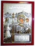 Серебряная с золочением икона Богородицы «Нечаянная радость» (15*21см., «Галерея благолепия», Россия) в дорожном футляре