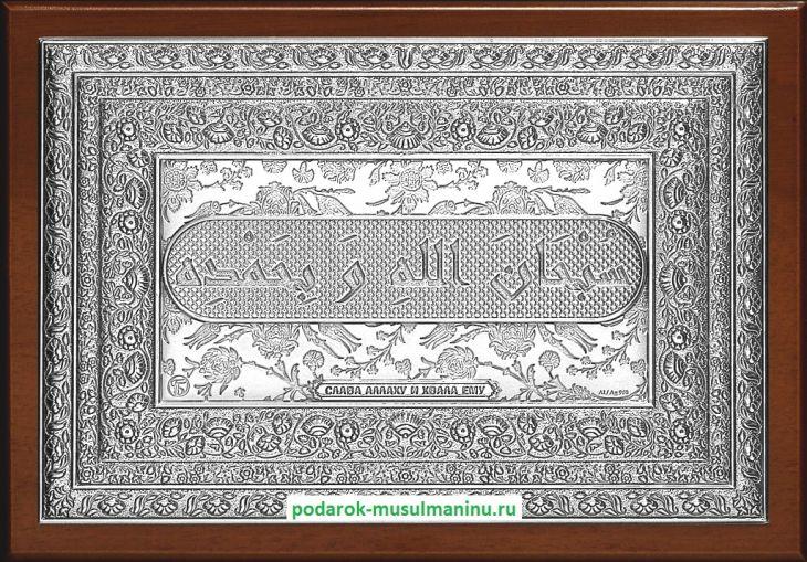 Слава Аллаху и хвала Ему (серия «Классика», серебро), 19*13см.