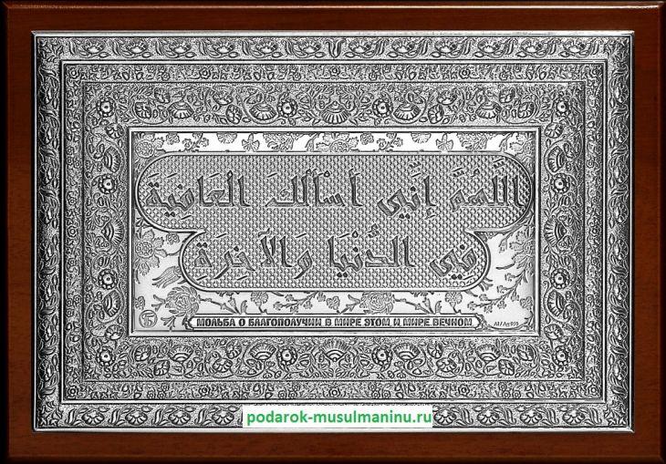 Мольба о благополучии в мире этом и мире вечном (серия «Классика», серебро), 19*13см.