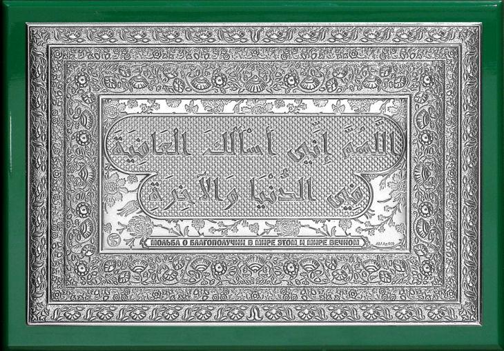 Мольба о благополучии в мире этом и мире вечном (серия «Престиж», серебро), 19*13см.