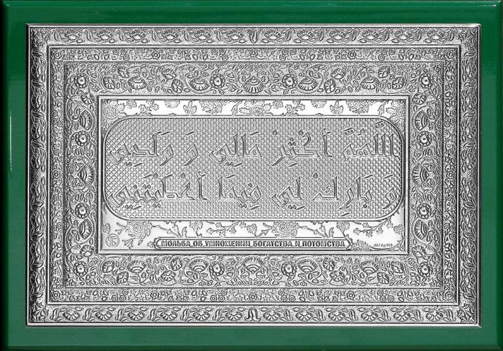 Мольба об умножении богатства и потомства (серия «Престиж», серебро), 19*13см.