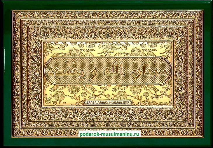 Слава Аллаху и хвала Ему (серия «Престиж», золочение), 19*13см.