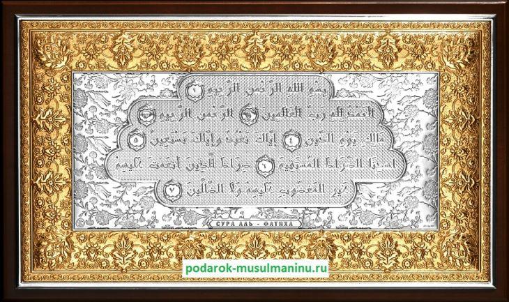 Сура Аль-Фатиха (серия «Классика», серебро и золочение), 31*19см.