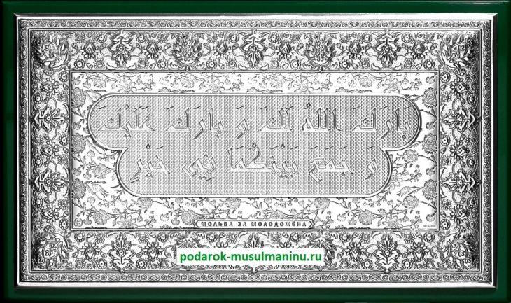 Мольба за молодожена (серия «Престиж», серебро), 31*19см.