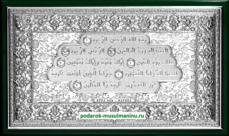 Сура Аль-Фатиха (серия «Престиж», серебро), 31*19см.