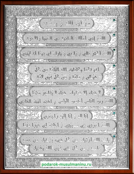 7 молитв-дуа с изумрудами (серия «Классика», серебро), 35*27см.