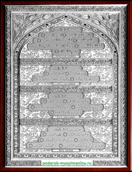 4 оберегающие суры Корана с изумрудами (серия «Классика», серебро), 35*27см.